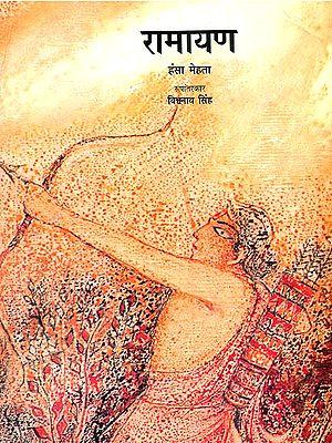 रामायण: Ramayana (Retold in Easy Language for Children)