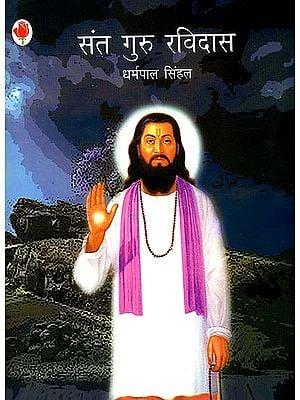 संत गुरु रविदास: Sant Guru Ravidas