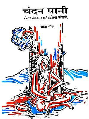 चंदन पानी (संत रविदास की संक्षिप्त जीवनी) -  A Brief Life of Sant Ravidas