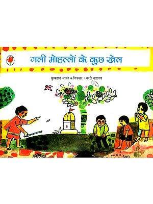 गली मोहल्लों के कुछ खेल: Street Games of india