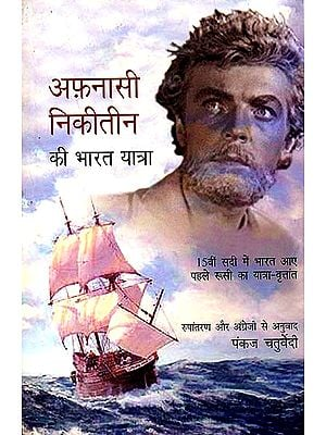 अफ़नासी निकीतीन की भारत यात्रा: Travels of The First Russian Traveller to India