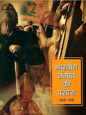 भारतीय संगीत की परंपरा: The Tradition of Indian Music