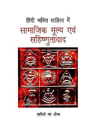 हिंदी भक्ति साहित्य में सामाजिक मूल्य एवं सहिष्णुतावाद: Social Values and Empathy in Hindu Bhakti Literature