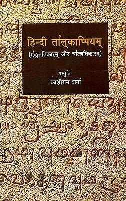 हिन्दी तोलकाप्पियम् : Tol Kappiyam