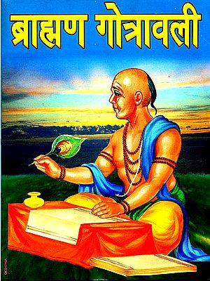 ब्राह्मण गोत्रावली: Gotravali of Brahmins
