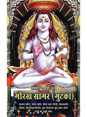 गोरख सागर (गुटका) - Gorakh sagar of Bhagawan Dattatreya