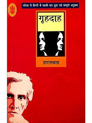 गृहदाह: Grihadaha by Sharat Chandra