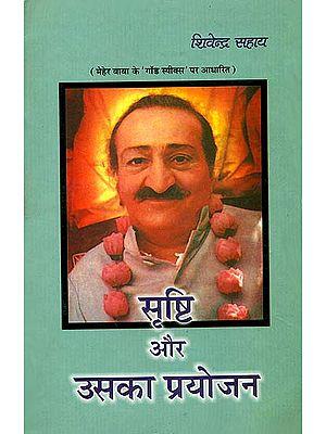सृष्टि और उसका प्रयोजन (मेहेर बाबा के 'गॉड स्पीक्स' पर आधारित) - Creation and Its Reason (Based on God Speaks by Meher Baba)