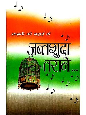 आज़ादी की लड़ाई के ज़ब्तशुदा तराने: Songs Censored in The Freedom Struggle