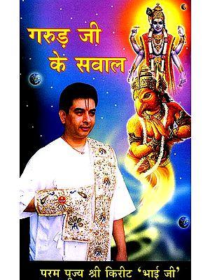 गरुड़ जी के सवाल: Question of Garuda