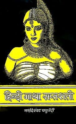 हिन्दी गाथा सप्तशती: Hindi Gatha Saptashati