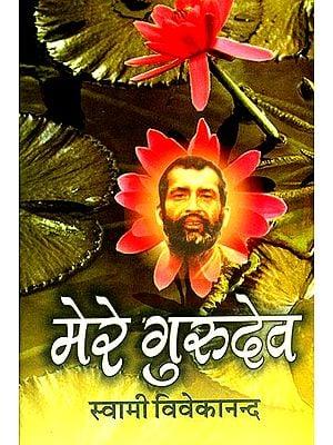 मेरे गुरुदेव: My Gurudev by Swami Vivekananda