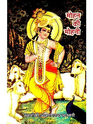 मोहन की मोहनी: Mohan's Mohini