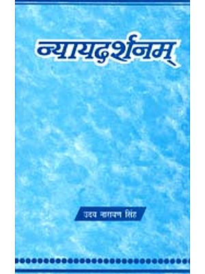 न्यायदर्शनम्: Nyaya Darshanam (Nyaya Sutras of Gautama)