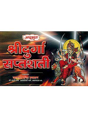 अदभुत श्रीदुर्गा सप्तशती: Adbhut Shri Durga Saptashati
