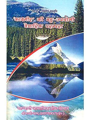 'काश्मीर' की बहु उपयोगी वैचारिक परम्परा: Thought Traditions of Kashmir