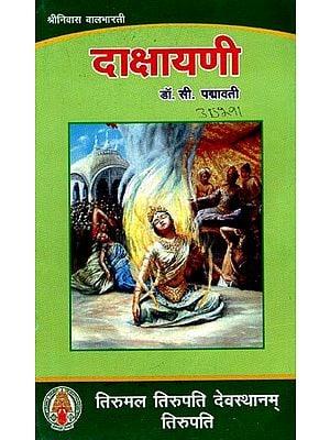 दाक्षायणी: The Story of Shiva and Sati