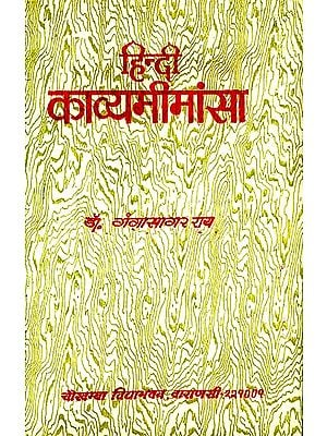 हिन्दी काव्यमीमांसा: Kavya Mimamsa of Rajasekhara