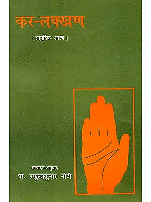कर-लक्खण (सामुद्रिक शास्त्र) - The Signs of The Hand (Samudrik Shastra)