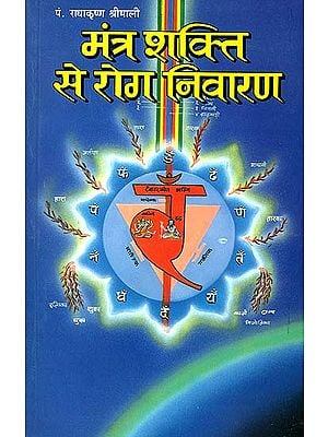 मंत्र शक्ति से रोग निवारण: Curing Diseases Through The Power of Mantras