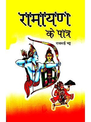 रामायण के पात्र: Characters of The Ramayana
