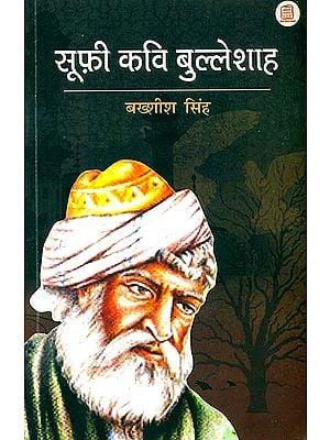 सूफ़ी कवि बुल्लेशाह: Sufi Poet Bulleh Shah