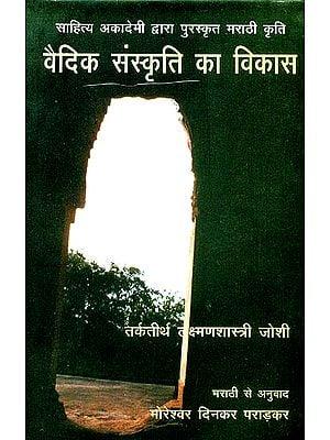 वैदिक संस्कृति का विकास: The Development of Vedic Culture