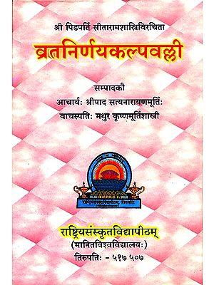 व्रतनिर्णयकल्पवल्ली: Vrata Nirnaya Kalpavalli