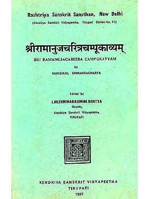श्रीरामनुजचरित्रचम्पूकाव्यम्: Sri Ramanuja Charitra Champu Kavyam (A Rare Book)