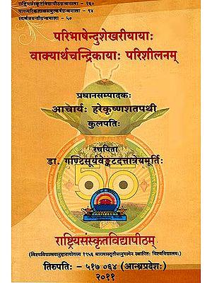 परिभाषेन्दुशेखरीयाया वाक्यार्थचन्द्रिकाया परिशीलनम्: A Study of Vakyartha Chandrika of the Paribhashendu Shekhar