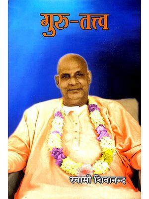 गुरु तत्त्व: Guru Tattwa