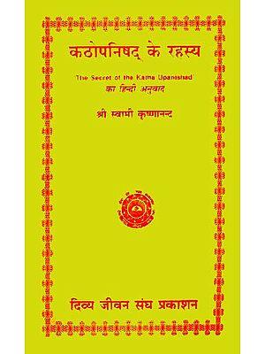 कठोपनिषद् के रहस्य: Secrets of The Katha Upanishad