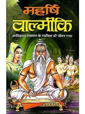महर्षि वाल्मीकि: Maharishi Valmiki