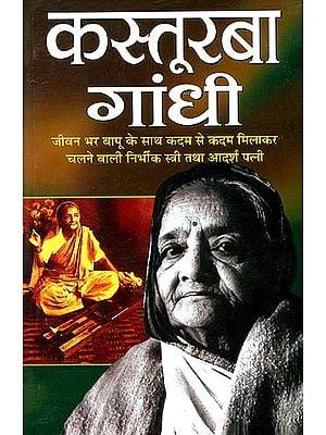 कस्तूरबा गांधी: Kasturba Gandhi