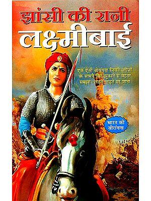 झाँसी की रानी लक्ष्मी बाई: Lakshmi Bai The Queen of Jhansi