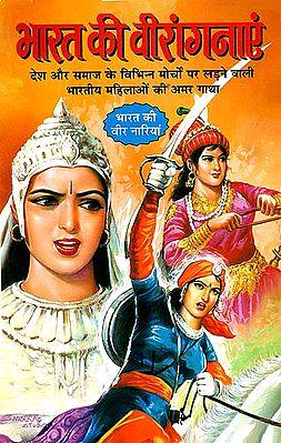 भारत की वीरांगनाएँ: Brave Women of India