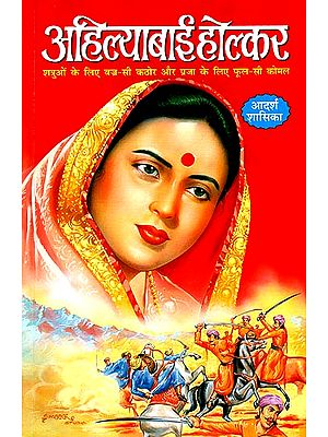 अहिल्याबाई होल्कर: Ahilyabai Holkar