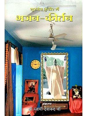 गुरुदेव कुटीर में भजन कीर्तन: Bhajan Kirtan in Gurudeva's Kutir