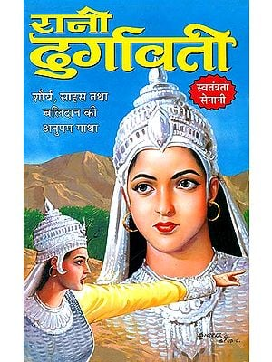 रानी दुर्गावती: Queen Durgavati