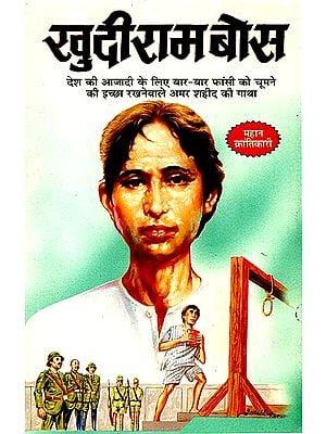 खुदीराम बोस: Khudiram Bose