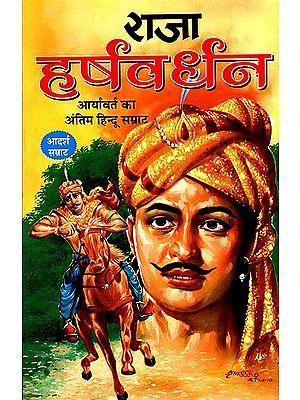 राजा हर्षवर्धन: King Harshavardhana