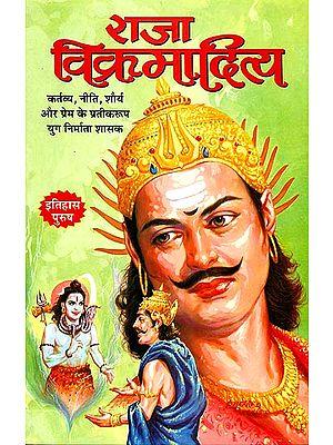 राजा विक्रमादित्य: King Vikramaditya