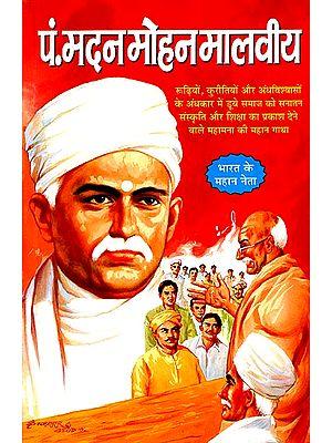 पण्डित मदन मोहन मालवीय: Pandit Madan Mohan Malviya