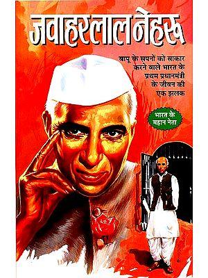 जवाहरलाल नेहरू: Jawaharlal Nehru