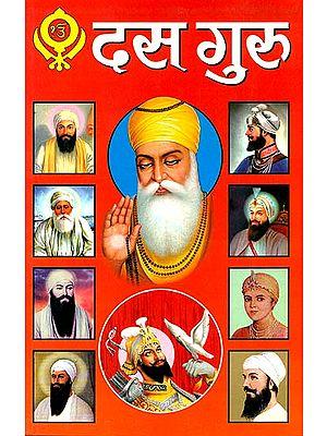 दस गुरु: Ten Sikh Guru