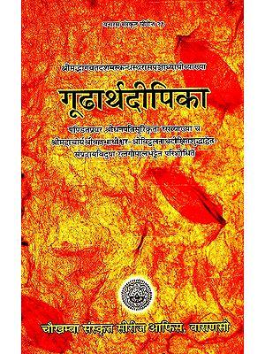 गूढार्थ दीपिका: Gudhartha Dipika (A Commentary on Rasa Panchadhyayi of  Bhagavatam)