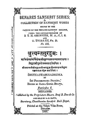 श्रुत्यन्तसुरद्रुम: Explanation of Various Stotras of Krishna (An Old and Rare Book)