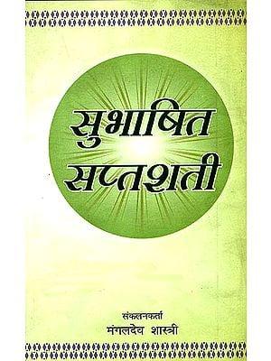 सुभाषित सप्तशती (संस्कृत एवं हिन्दी अनुवाद)  - Seven Hundred Inspiring Quotations from Sanskrit and Pali Sources