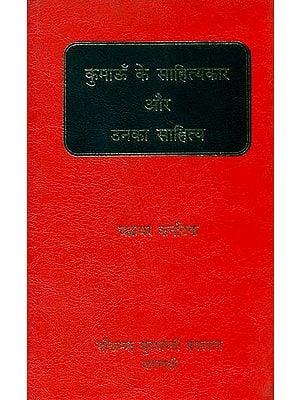 कुमाऊँ के साहित्यकार और उनका साहित्य: Writers of Kumaon and Their Literature