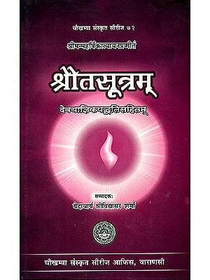 श्रौतसूत्रम्: Katyayan Shrauta Sutra with Detailed Commentary